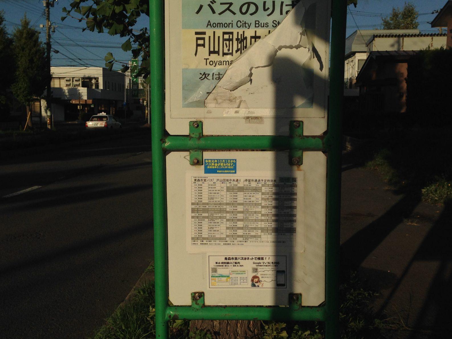 表 時刻 市営 青森 バス
