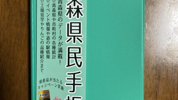 青森県民手帳を買ってみた感想&売上が全国2位なのはなぜか?