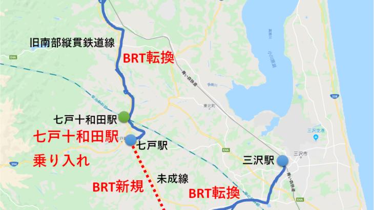 南部縦貫鉄道線と十和田観光電鉄線が合体しBRTを導入したらどうなるか?