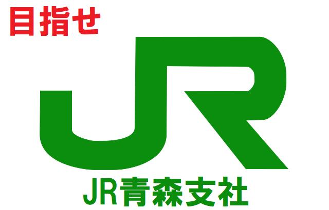 JR青森支社への昇格、しつこいと言われようが私はまだ諦めませんよw