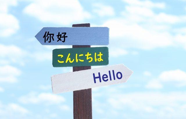 インバウンド対策で青森駅とJR線で多言語放送が流れ始めた件