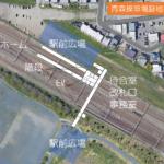 【青森操車場跡地】新駅の構造はどうなるか!?
