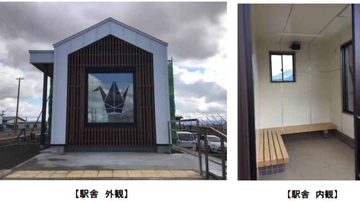五能線鶴泊駅リニューアルOPEN!意外とパークアンドライドが普及しているワケ