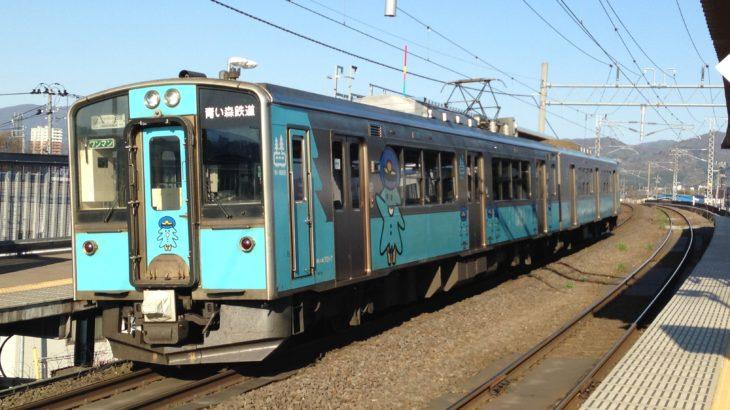 【青い森鉄道】19年度収支結果発表 コロナ減収も9年連続黒字キープ!