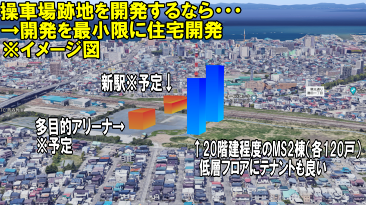 【青森大改造計画Part4】操車場跡地周辺はコンパクトな住宅開発をして人口増!?
