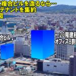 【青森大改造計画Part2】青森駅周辺はオフィスと商業強化してスマートに複合ビル整備!?