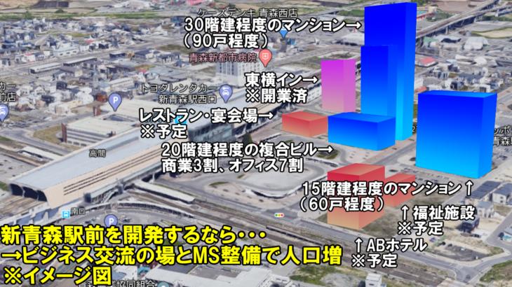 【青森大改造計画Part3】サバンナ地帯新青森駅周辺はビジネス交流の場を増やせ!?
