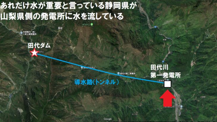 【静岡県の隠蔽!?】リニアの水問題で判明した田代ダムの正体&JR東海に刃向かうワケ