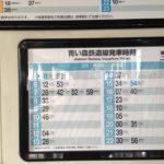 【青鉄大研究会Part23】時刻表から分かる究極の人件費削減術とは!?