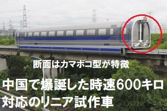 【中国カマボコリニア試作車】日本に対抗して600km/h走行が実現!?