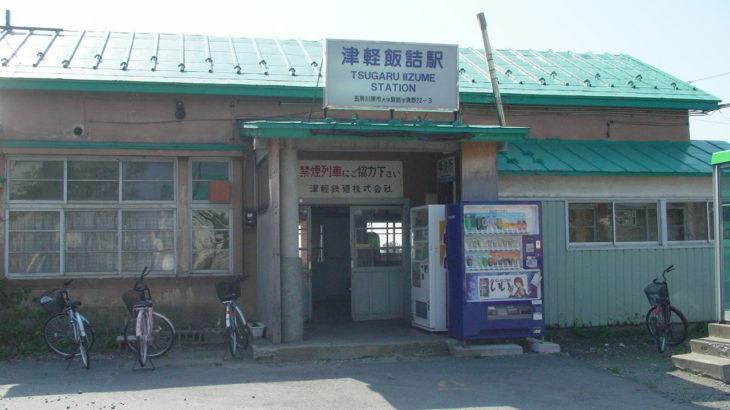【今後の地域振興の鏡に】無人駅の津軽飯詰駅にカフェ完成!