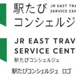 【びゅうプラザの後任】駅たびコンシェルジュとは何ぞや!? 青森/東京など