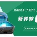 【本当に便利になった?】新幹線eチケットを使ってみた感想まとめ