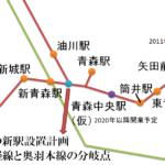 かつては奥羽本線青森~新青森間にも新駅設置計画があった!?